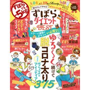 晋遊舎ムック ずぼらダイエット the BEST(晋遊舎) [電子書籍]