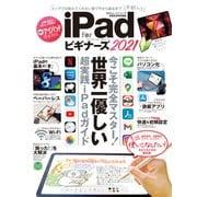 100%ムックシリーズ iPad for ビギナーズ 2021(晋遊舎) [電子書籍]