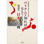 ベトナムを知れば見えてくる日本の危機 ~「対中警戒感」を共有する新・同盟国~(小学館) [電子書籍]