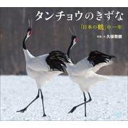 タンチョウのきずな ~「日本の鶴」の一年~(小学館の図鑑NEOの科学絵本)(小学館) [電子書籍]