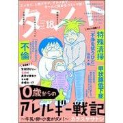comicタント Vol.18(ぶんか社) [電子書籍]