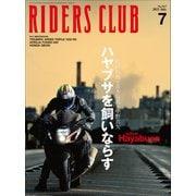 RIDERS CLUB 2021年7月号 No.567(実業之日本社) [電子書籍]