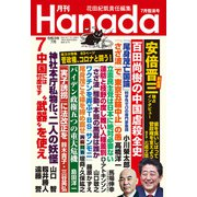 月刊Hanada 2021年7月号(飛鳥新社) [電子書籍]