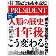 PRESIDENT 2021年6月18日号(プレジデント社) [電子書籍]