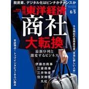 週刊東洋経済 2021/6/5号(東洋経済新報社) [電子書籍]