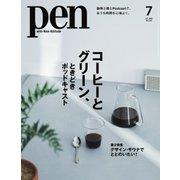 Pen(ペン) 2021年7月号(CCCメディアハウス) [電子書籍]