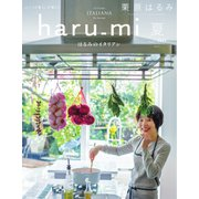 haru_mi(ハルミ) 2021年7月号(扶桑社) [電子書籍]