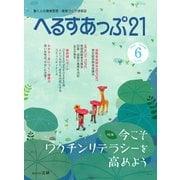 へるすあっぷ21 №440(法研) [電子書籍]