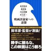 映画評論家への逆襲(小学館新書)(小学館) [電子書籍]