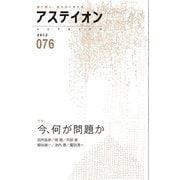 アステイオン76(CCCメディアハウス) [電子書籍]