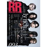ROCK AND READ 093(アクセル・コミュニケーションズ) [電子書籍]
