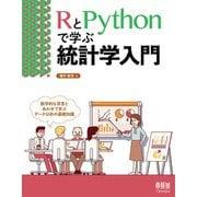RとPythonで学ぶ統計学入門(オーム社) [電子書籍]