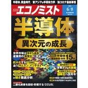 エコノミスト 2021年6/8号(毎日新聞出版) [電子書籍]