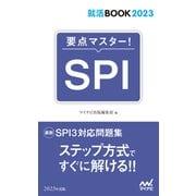 就活BOOK2023 要点マスター! SPI(マイナビ出版) [電子書籍]