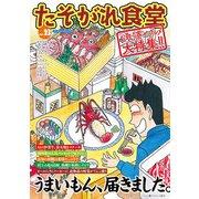 たそがれ食堂 vol.23(幻冬舎コミックス) [電子書籍]