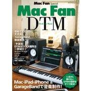Mac Fan Special Mac Fan DTM・(DeskTop Music)(マイナビ出版) [電子書籍]