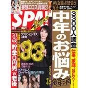 SPA!(スパ) 2021年6/8・15合併号(扶桑社) [電子書籍]