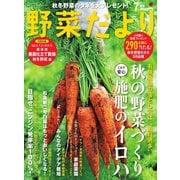 野菜だより 2021年7月号(ブティック社) [電子書籍]