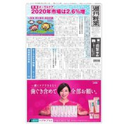 週刊粧業 第3253号(週刊粧業) [電子書籍]