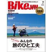 BikeJIN/培倶人 2021年7月号 Vol.221(実業之日本社) [電子書籍]
