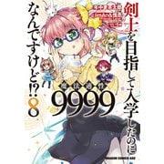 剣士を目指して入学したのに魔法適性9999なんですけど!?(8)(KADOKAWA) [電子書籍]