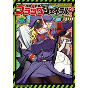 残念女幹部ブラックジェネラルさん(8)(KADOKAWA) [電子書籍]