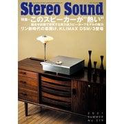 StereoSound(ステレオサウンド) No.219(ステレオサウンド) [電子書籍]