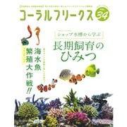 コーラルフリークス vol.34(ネコ・パブリッシング) [電子書籍]