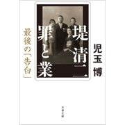 堤清二 罪と業最後の「告白」(文藝春秋) [電子書籍]