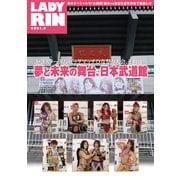 女子プロレス専門誌 LADYRIN(レディリン) 2021.5月号(ごきげんビジネス出版) [電子書籍]