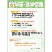 学研・進学情報2021年6月号(学研) [電子書籍]