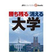 勝ち残る 消える大学(週刊エコノミストebooks)(毎日新聞出版) [電子書籍]