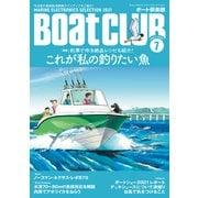 月刊 Boat CLUB(ボートクラブ)2021年07月号(舵社) [電子書籍]
