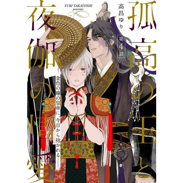 孤高の王と夜伽の情愛【第四話】【特典付き】(KADOKAWA) [電子書籍]