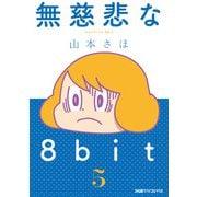 無慈悲な8bit(5)(KADOKAWA Game Linkage) [電子書籍]