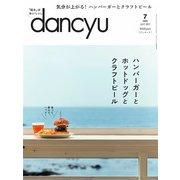 dancyu 2021年7月号(プレジデント社) [電子書籍]