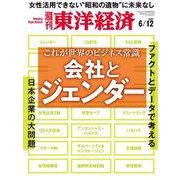 週刊東洋経済 2021/6/12号(東洋経済新報社) [電子書籍]