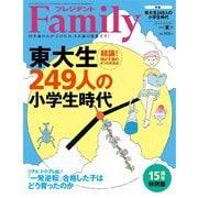 プレジデントFamily 2021年夏号(プレジデント社) [電子書籍]