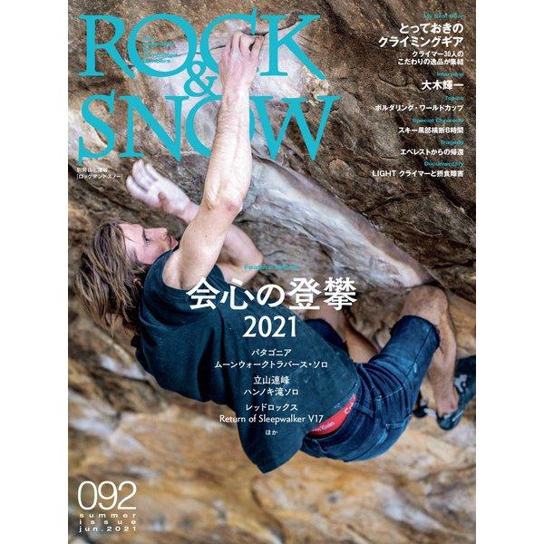 ROCK & SNOW 092(山と溪谷社) [電子書籍]