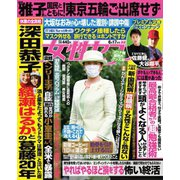 週刊女性セブン 2021年6/17号(小学館) [電子書籍]