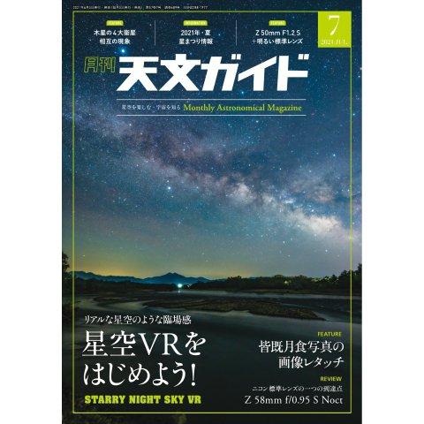 天文ガイド 2021年7月号(誠文堂新光社) [電子書籍]