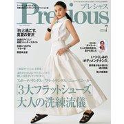 Precious(プレシャス) 2021年7月号(小学館) [電子書籍]