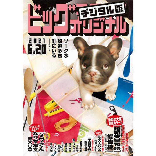ビッグコミックオリジナル 2021年12号(2021年6月5日発売)(小学館) [電子書籍]