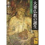 大乗仏教の誕生 「さとり」と「廻向」(講談社) [電子書籍]