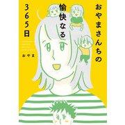 おやまさんちの愉快なる365日(KADOKAWA) [電子書籍]