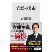 官邸の暴走(KADOKAWA) [電子書籍]
