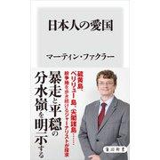 日本人の愛国(KADOKAWA) [電子書籍]