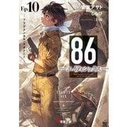 86―エイティシックス―Ep.10 ―フラグメンタル・ネオテニー―(KADOKAWA) [電子書籍]