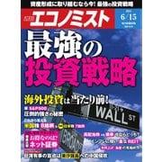 エコノミスト 2021年6/15号(毎日新聞出版) [電子書籍]