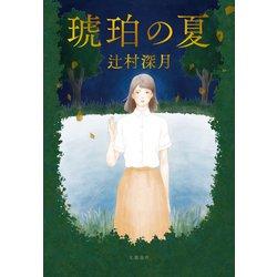 ヨドバシ.com - 琥珀の夏(文藝春秋) [電子書籍] 通販【全品無料配達】